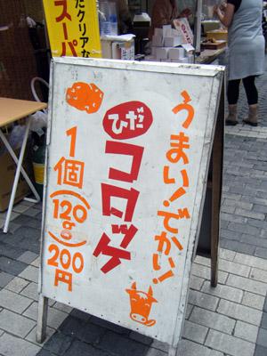 飛騨牛コロッケ.jpg