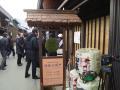 2012.1.19酒蔵めぐり (縮9).JPG