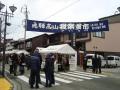 2012.04.01我楽多市 (4).jpg