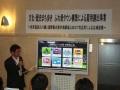 ICT絆プロジェクト 037.JPG